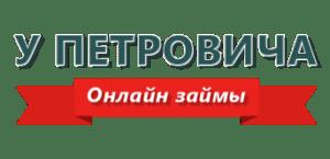 U-Petrovicha-logo-300×102