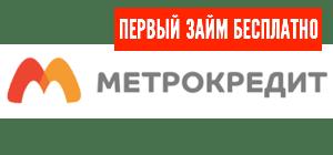 metrokredit-logo2-1