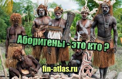 фото Аборигены - это кто