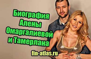 фото Биография Алены Омаргалиевой и Тамерлана