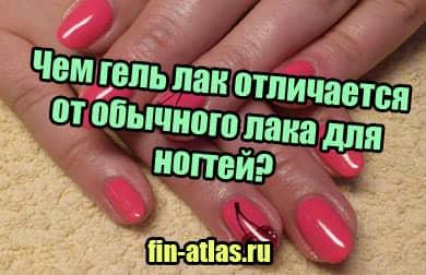 фото Чем гель лак отличается от обычного лака для ногтей