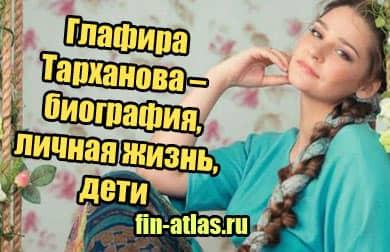 фото Глафира Тарханова – биография, личная жизнь, дети