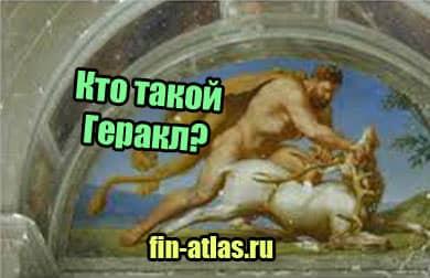 миниатюра Кто такой Геракл