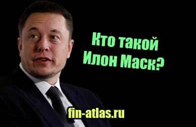 фотография Кто такой Илон Маск