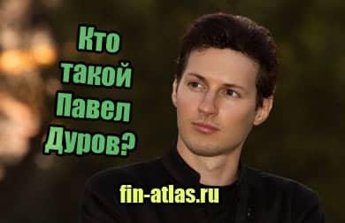 фото Кто такой Павел Дуров