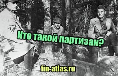 фотография Кто такой партизан