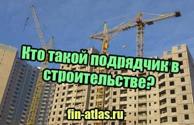картинка Кто такой подрядчик в строительстве