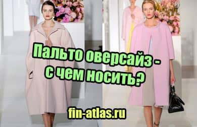 фото Пальто оверсайз - с чем носить