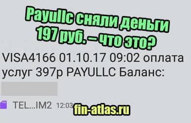 картинка Payullc сняли деньги 197 руб. – что это