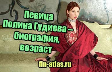 фотография Певица Полина Гудиева – биография, возраст