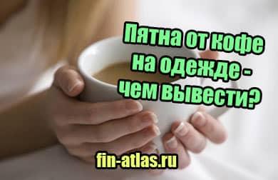 изображение Пятна от кофе на одежде - чем вывести