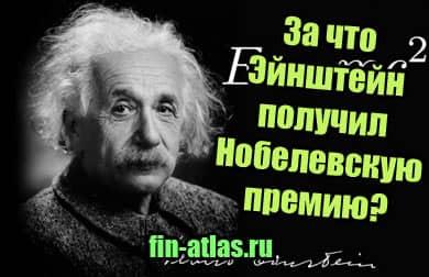 фото За что Эйнштейн получил Нобелевскую премию