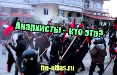 фото Анархисты - кто это