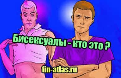 рисунок Бисексуалы - кто это