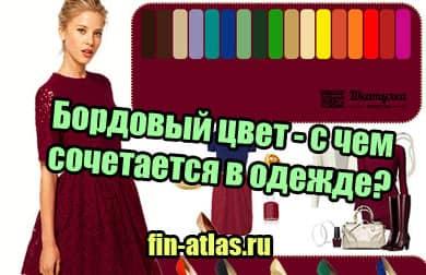 картинка Бордовый цвет с чем сочетается в одежде