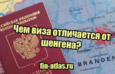 картинка Чем виза отличается от шенгена