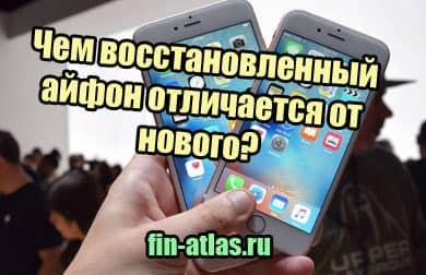фото Чем восстановленный айфон отличается от нового