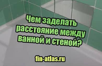 картинка Чем заделать расстояние между ванной и стеной