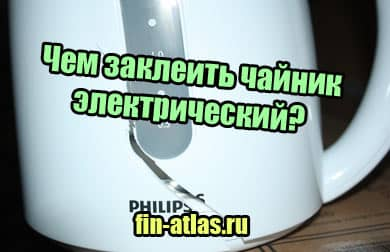 картинка Чем заклеить чайник электрический