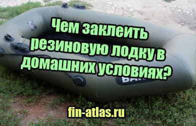 картинка Чем заклеить резиновую лодку в домашних условиях