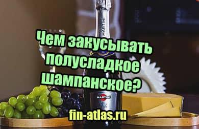 фото Чем закусывать полусладкое шампанское