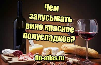 миниатюра Чем закусывать вино красное полусладкое