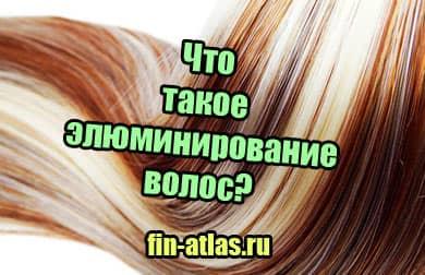 картинка Что такое элюминирование волос