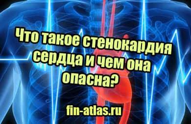 миниатюра Что такое стенокардия сердца и чем она опасна