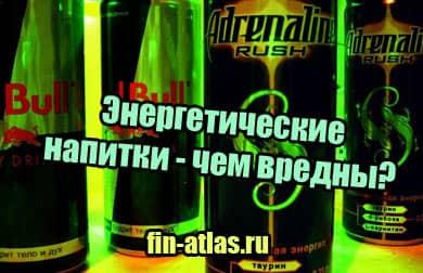 фото Энергетические напитки - чем вредны