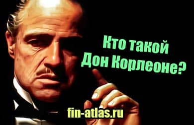 картинка Кто такой Дон Корлеоне