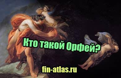 открытка Кто такой Орфей