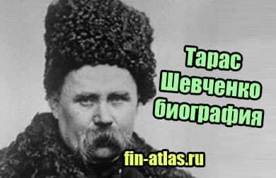 рисунок Тарас Шевченко биография