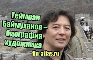 фото Геймран Баймуханов – биография художника
