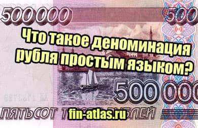 картинка Что такое деноминация рубля простым языком