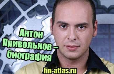 фото Антон Привольнов – биография, жена