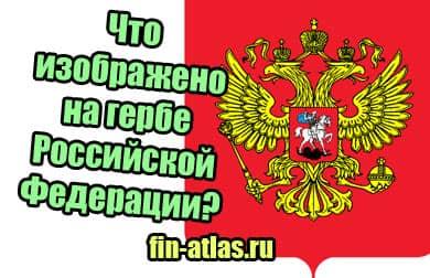 картинка Что изображено на гербе Российской Федерации