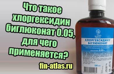картинка Что такое хлоргексидин биглюконат 0.05, для чего применяется