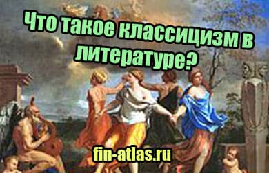 картина Что такое классицизм в литературе, определение, основные правила, законы