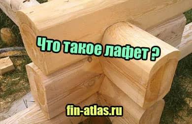 картинка Что такое лафет в деревообработке, строительстве