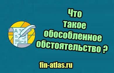 картинка Что такое обособленное обстоятельство в русском языке, определение, примеры