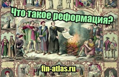 картина Что такое реформация