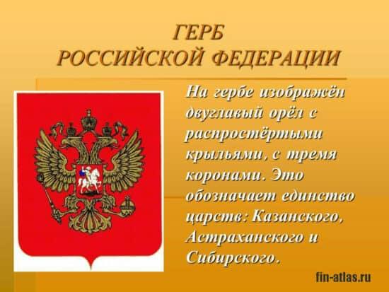 инфографика Герб Российской Федерации