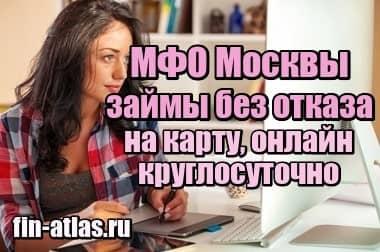 Фото МФО Москвы займы без отказа на карту онлайн круглосуточно
