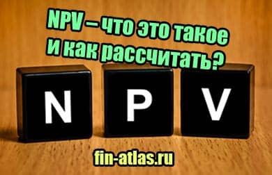 картинка NPV – что это такое и как рассчитать