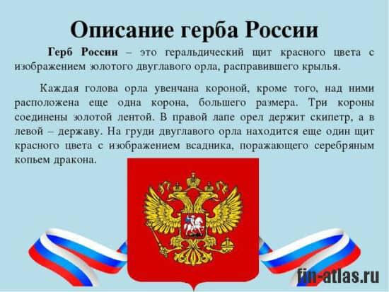инфографика Описание герба России