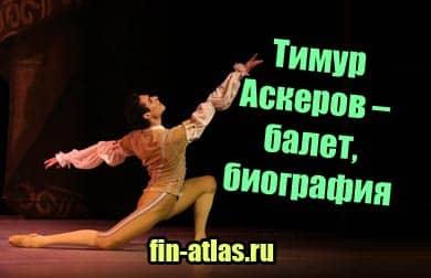 фото Тимур Аскеров – балет, биография, личная жизнь