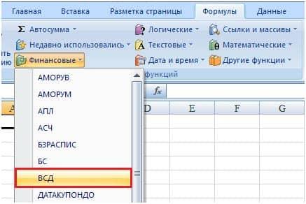 Вычисление IRR через Excel скрин