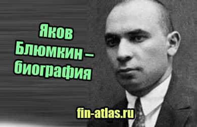 фотография Яков Блюмкин – биография