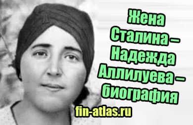 картинка Жена Сталина – Надежда Аллилуева – биография