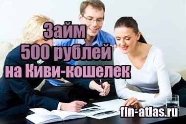 займ 500 рублей займ без процентов на 30 дней на киви